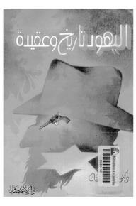 اليهود تاريخاً وعقيدة - كامل سعفان