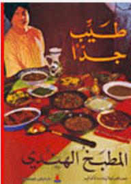 طيب جدأ: المطبخ الهندي