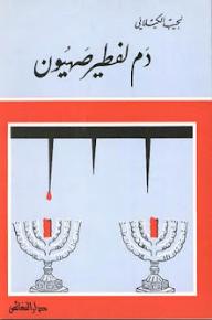 دم لفطير صهيون - نجيب الكيلاني