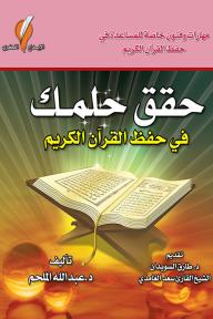 حقق حلمك في حفظ القرآن الكريم: مهارات وفنون خاصة للمساعدة في حفظ القرآن الكريم