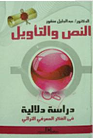 """النص والتأويل """"دراسة دلالية في الفكر المعرفي التراثي"""" - عبد الجليل منقور"""