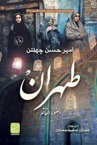 طهران.. الضوء القاتم - أمير حسن جهلتن, غسان سليم حمدان