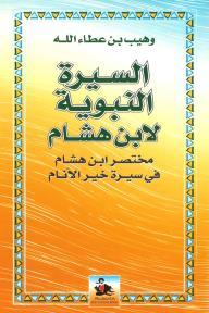 السيرة النبوية لابن هشام؛ مختصر ابن هشام في سيرة خير الأنام