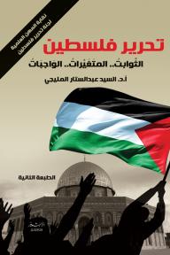 تحرير فسلطين الثوابت- المتغيرات- الواجبات