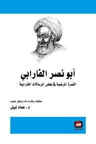 أبو نصر الفارابي- الثمرة المرضية في بعض الرسالات الفارابية