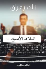 البلاط الأسود - ناصر عراق