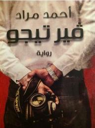 فيرتيجو - أحمد مراد