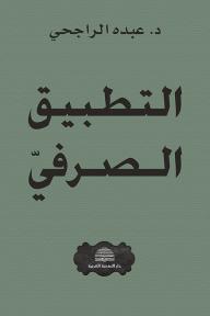 التطبيق الصرفي - عبده الراجحي