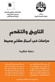 التاريخ والتقدم : دراسات في أعمال هشام جعيط