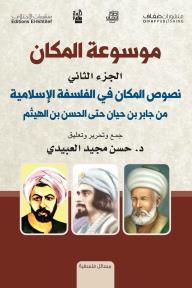 موسوعة المكان : الجزء الثاني - نصوص المكان في الفلسفة الإسلامية من جابر بن حيان حتى الحسن بن الهيثم