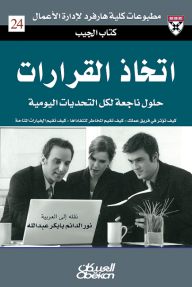 اتخاذ القرارات: حلول ناجعة لكل التحديات اليومية - مطبوعات كلية هارفرد لإدارة الأعمال, نور الدائم بابكر عبد الله