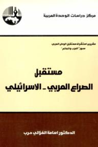 مستقبل الصراع العربي - الإسرائيلي ( مشروع استشراف مستقبل الوطن العربي )