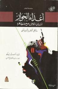 أعداء الحوار: أسباب اللاتسامح ومظاهره - مايكل أنجلو ياكوبوتشي, عبد الفتاح حسن, أمبرتو إيكو