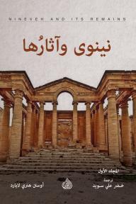 نينوى وآثارها - المجلّد الأوّل