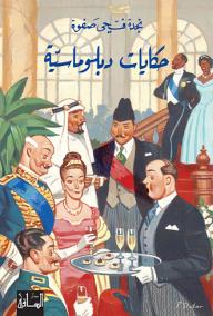 حكايات دبلوماسية - نجدة فتحي صفوة