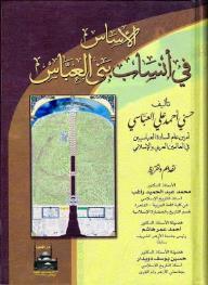 الأساس في أنساب بني العباس - حسني بن أحمد بن علي العباسي