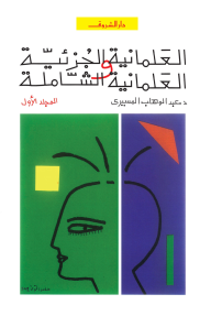 العلمانية الجزئية والعلمانية الشاملة المجلد الأول