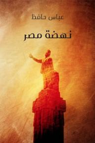 نهضة مصر