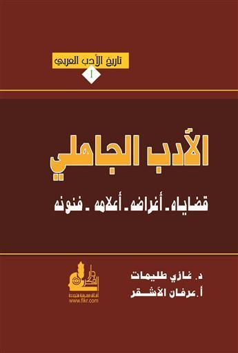 كتاب الادب الجاهلي