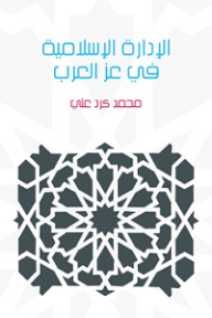 الإدارة الإسلامية في عز العرب - محمد كرد علي