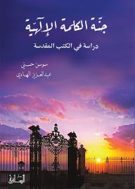 جنّة الكلمة الإلهيّة: دراسة في الكتب المقدّسة
