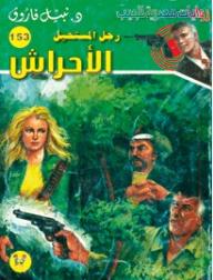 الأحراش (153) ( سلسلة رجل المستحيل ) - نبيل فاروق