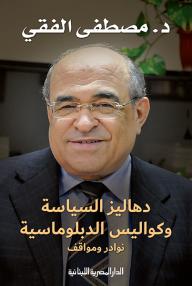 دهاليز السياسة وكواليس الدبلوماسية - مصطفى الفقي