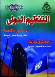 التنظيم الدولي - حسن نافعة, محمد شوقي عبد العال