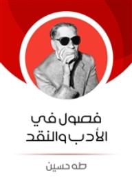 فصول في الأدب والنقد - طه حسين