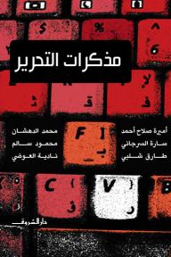 مذكرات التحرير