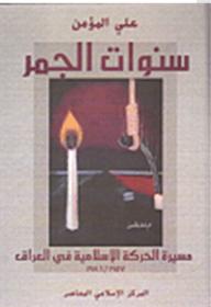سنوات الجمر، مسيرة الحركة الإسلامية في العراق 1957-1986 - علي المؤمن