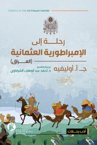 رحلة إلى الإمبراطورية العثمانية