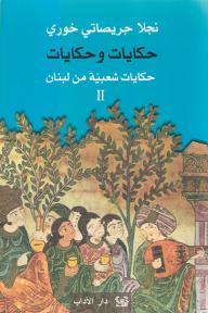 حكايات وحكايات؛ حكايات شعبية من لبنان -الجزء الثاني