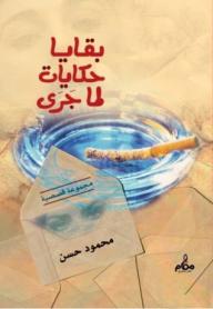 بقايا حكايات لما جرى - محمود حسن
