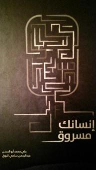 كتاب انسانك مسروق pdf