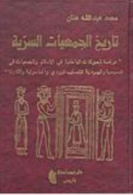 مراجعات تاريخ الجمعيات السريه أبجد