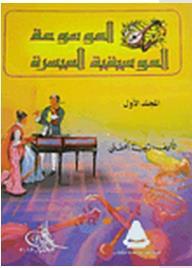 الموسوعة الموسيقية الميسرة - رتيبة الحفني