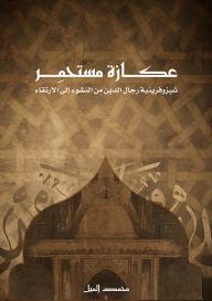 عكازة مستحمر - محمد الميل