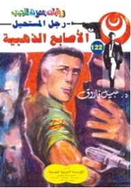 الأصابع الذهبية (122) (سلسلة رجل المستحيل) - نبيل فاروق