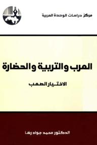 العرب والتربية والحضارة: الاختيار الصعب