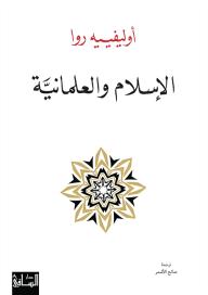 الإسلام والعلمانية