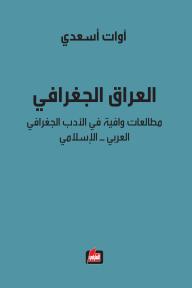 العراق الجغرافي: مطالعات وافية في الأدب الجغرافي العربي - الإسلامي