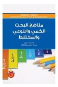 مناهج البحث الكمي والنوعي والمختلط pdf