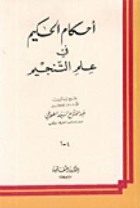 أحكام الحكيم في علم التنجيم pdf