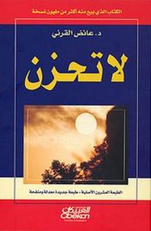 كتاب لا تحزن pdf من الشيخ عائض القرني كامل المصدر