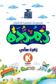 زُمُرُّدَة - لمياء عبد السلام, زهرة سامي, محمد سوسي