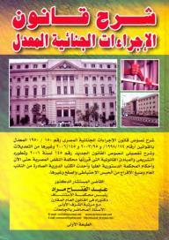 كتاب قانون الاجراءات الجنائية المصرى