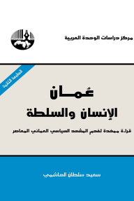 عُمان الإنسان والسلطة :قراءة ممهّدة لفهم المشهد السياسي العماني المعاصر
