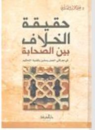 حقيقة الخلاف بين الصحابة في معركة الجمل وصفين وقضية التحكيم - علي محمد الصلابي