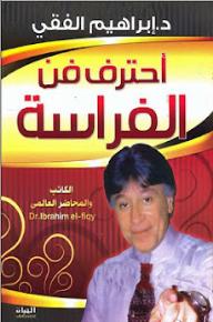 احترف فن الفراسة - إبراهيم الفقي